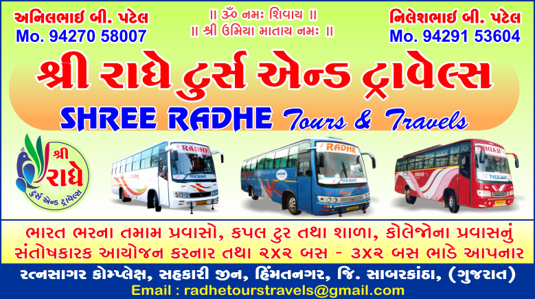 Happy Holidays Tours And Travels Vadodara