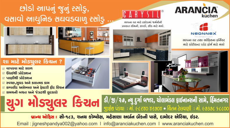 HappyGujarat line Yellow Pages Search for Local